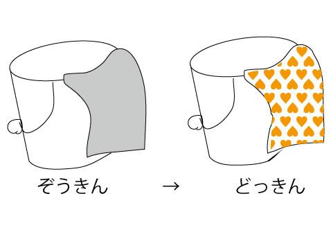 雑巾どっきん_03