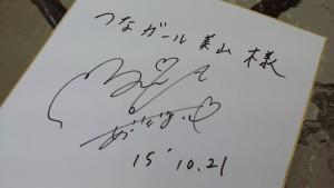 浅田舞さんサイン(^-^)v